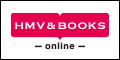 HMV & BOOKS online(旧:ローチケHMV)