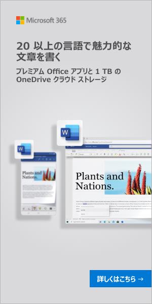 Microsoft Public Affiliate Program (JP)(マイクロソフトアフィリエイトプログラム)