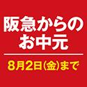 阪急オンラインショップ