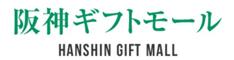 阪神ギフトモール