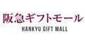 阪急ギフトモールのポイント対象リンク