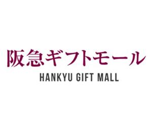 阪急ギフトモール