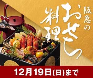 阪急のおせち料理