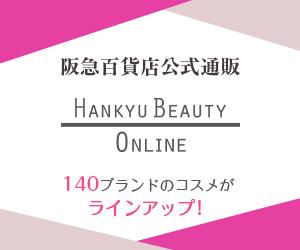 阪急百貨店公式通販 サイト HANKYU E-STORES