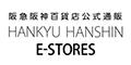 HANKYU E-STORESのポイント対象リンク